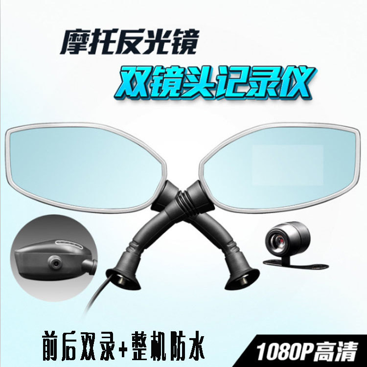 摩托車反光鏡雙錄行車記錄儀電動車1080P高清機車后視防水雙鏡頭