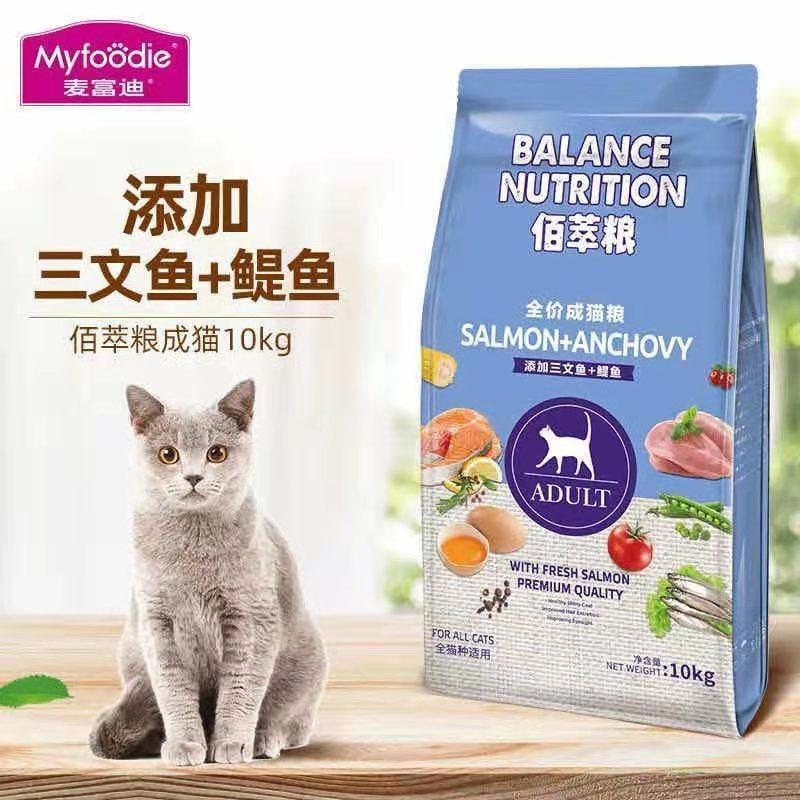 麦富迪猫粮佰萃成猫专用天然粮英短美短蓝猫室内成年猫食2.5kg5斤