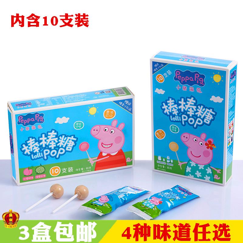 小猪佩奇棒棒糖80g盒10支装草莓牛奶酸奶味糖果婚庆喜糖儿童零食