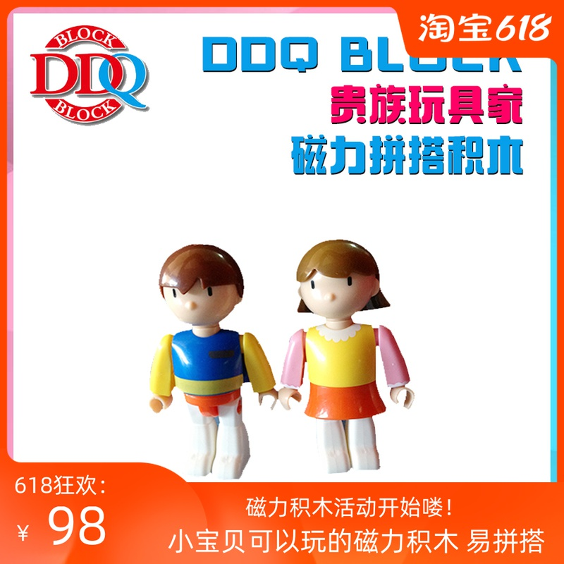 South Korea magnetic educational toys edtoy magnetic doll parts accessories Magnetic doll one pair two pack