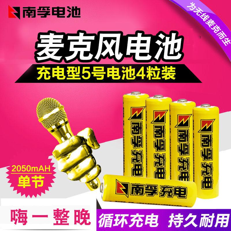 南孚5号可充电电池KTV无线麦克风话筒用五号4节2050毫安大容量