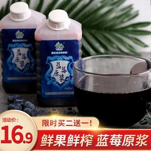 皮小北野生蓝莓原浆浓缩果蔬蓝莓汁