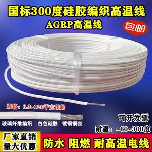 300度高温线硅胶编织耐高温线AGRP1 1.5 2.5 4 6 10 16 35 50平方
