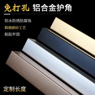 铝合金属护角条护墙角保护直角墙面瓷砖防撞贴客厅阳角线包边装 饰