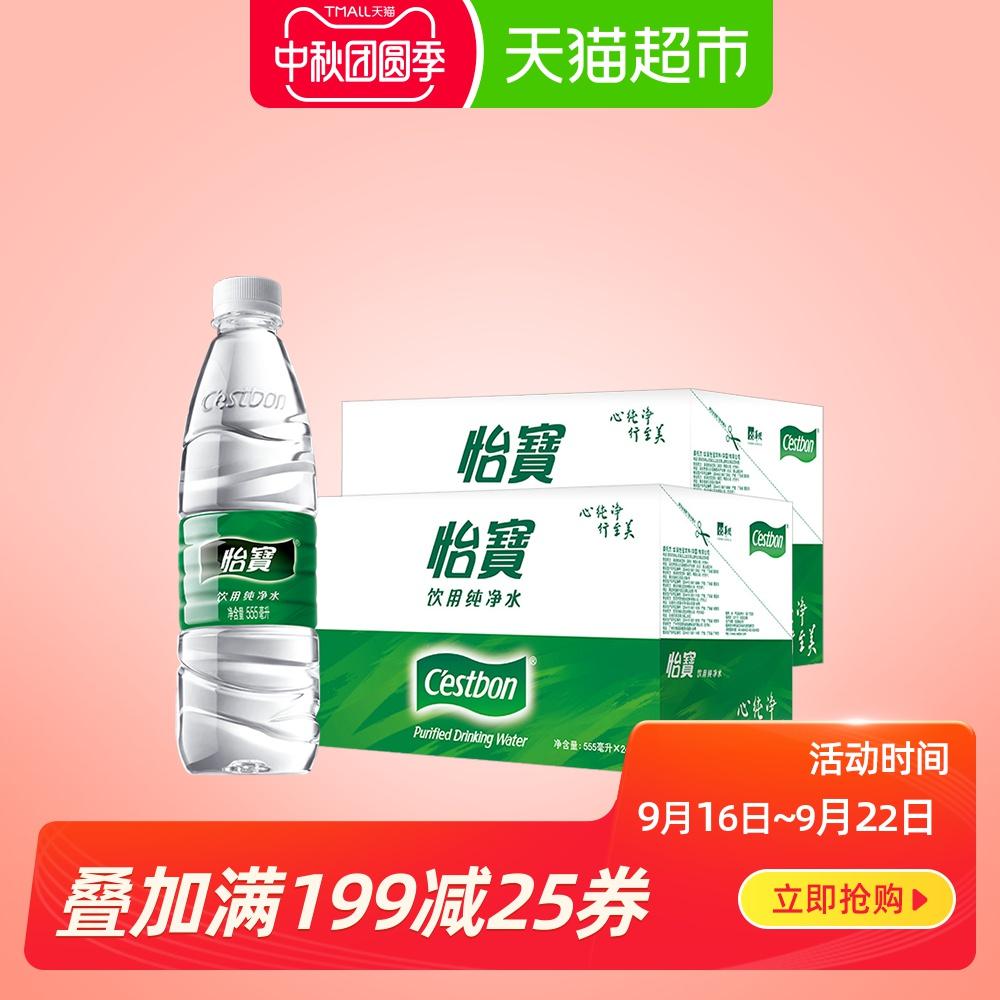 怡宝饮用纯净水 555ml*24瓶/箱*2箱 48瓶大包装饮用水