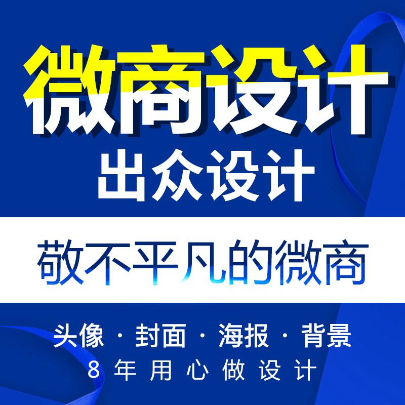 微商信公众号推广招商讲师高端封面海报头像设计定制作ps图片处理