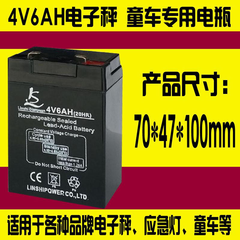 4V6AH蓄电池电子称电瓶4v铅酸电池台称计价秤电池电子秤