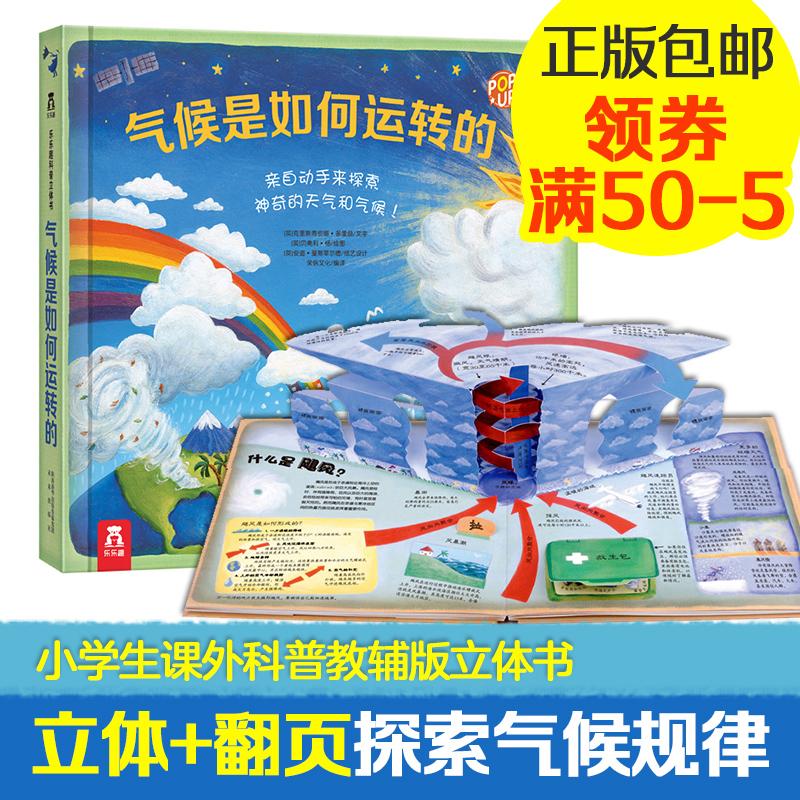 正版童书-乐乐趣趣味科普立体书气候是如何运转的--4-6-6-8-8-10-10-12-科普知识-立体模型-推拉互动-儿童读物畅销童书