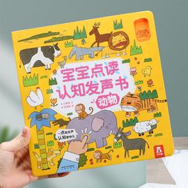 乐乐趣旗舰店宝宝点读认知发声书动物1到2-3周岁低幼手指点读翻翻音乐玩具书幼儿启蒙图书学会说话的早教有声书籍小学生听什么声音