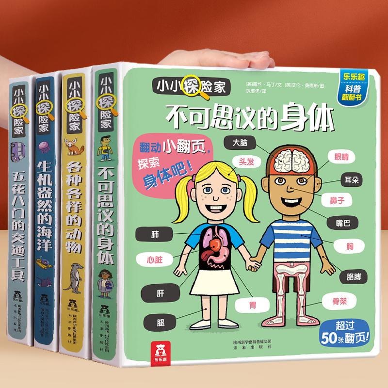 【乐乐趣】小小探险家4册3-6岁立体书儿童3d立体书翻翻书不可思议我们的身体交通工具动物海洋儿童科普百科绘本童书书籍机关推拉书