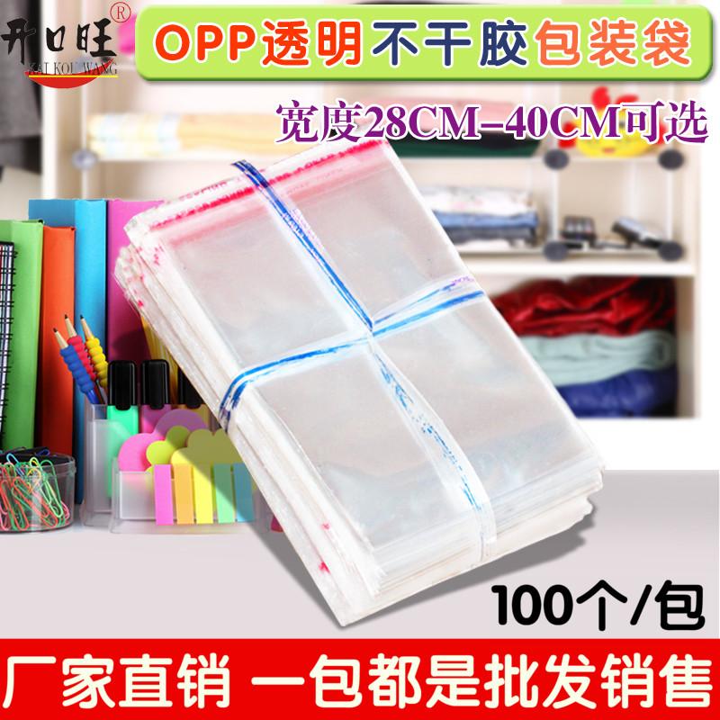 OPP透明不干胶服装袋 男女装服饰毛巾玩具毛娃娃透明包装塑料胶袋