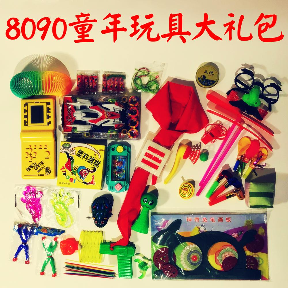 80后童年回忆90后怀旧童年玩具大礼包盒经典收藏公司福利活动奖品
