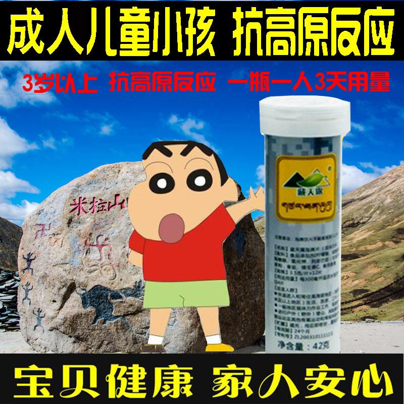 Купить 2 в подарок 1 Тибетский Tian Lu Шипучий таблеток для взрослых детские Антитурирующий туризм в Тибете высокая Оригинальная реакция имеет красный Капсула Jingtian