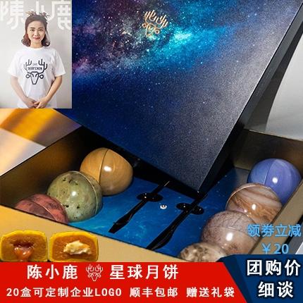 10月12日最新优惠陈小鹿网红星球礼盒装中秋团购月饼