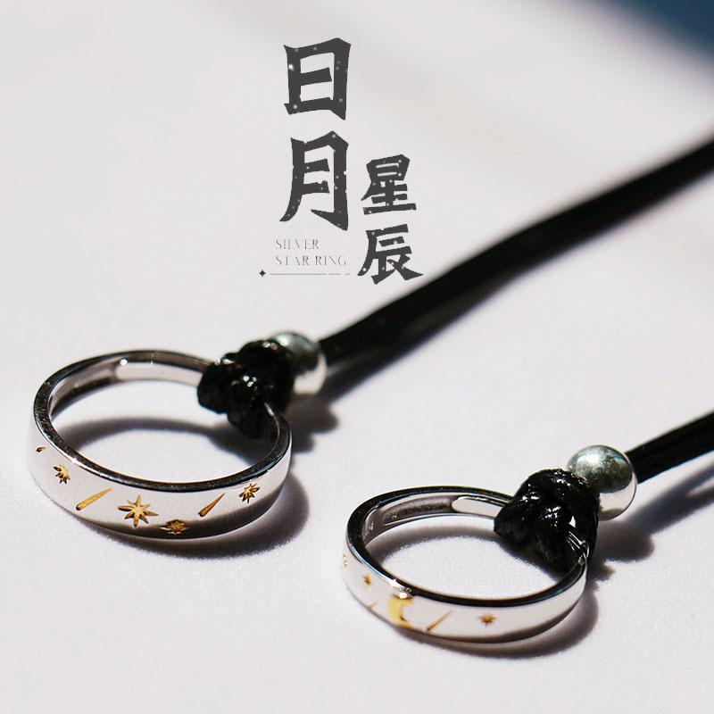 知了原创 日月星辰情侣戒指项链两用款纯银一对男女简约七夕礼物