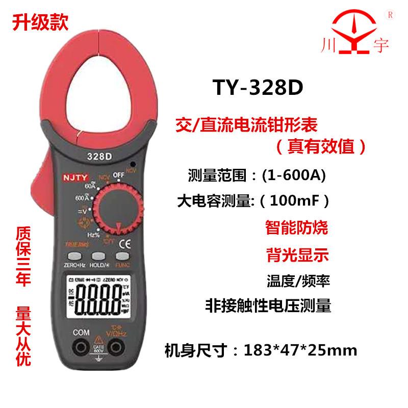包邮南京天宇TY-328D交直流数字钳形万用表温度频率便携式小巧