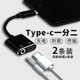 二合一听歌充电通话HTC USB-C转3.5mm耳机音频音源转接线转接头Type-C接口小米6华为耳机无损转接
