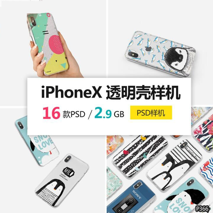 アップルTPU透明フレームケースiphone X携帯ケース効果図展示VIスタンプモデルPSDテンプレート