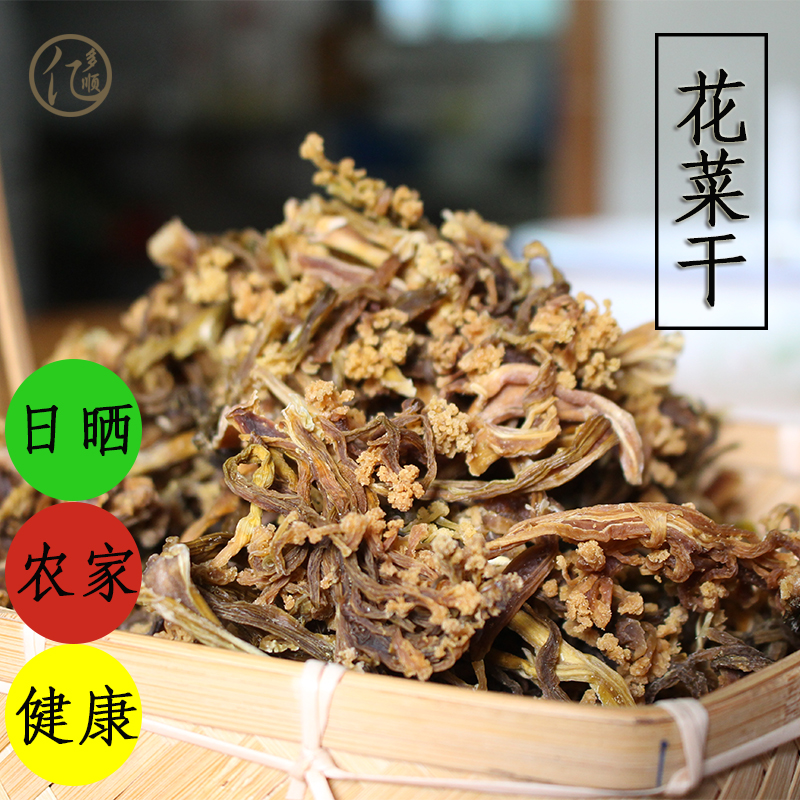 Yongtai local specialty cauliflower dried 500g cauliflower cauliflower farmhouse dried vegetables green dehydrated vegetables