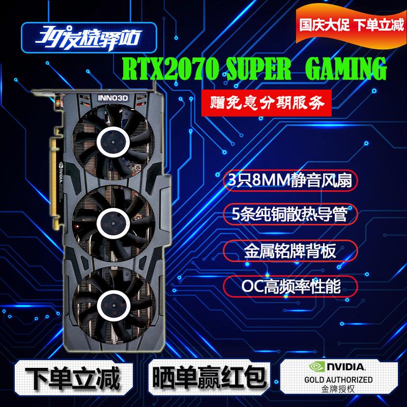 映众RTX2070 SUPER GAMING 高频版8G台式电脑独立吃鸡游戏显卡券后3499.00元