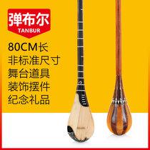 80cm弹布尔装饰品摆设新疆乐器家居餐厅饰品挂件礼品手工摆件
