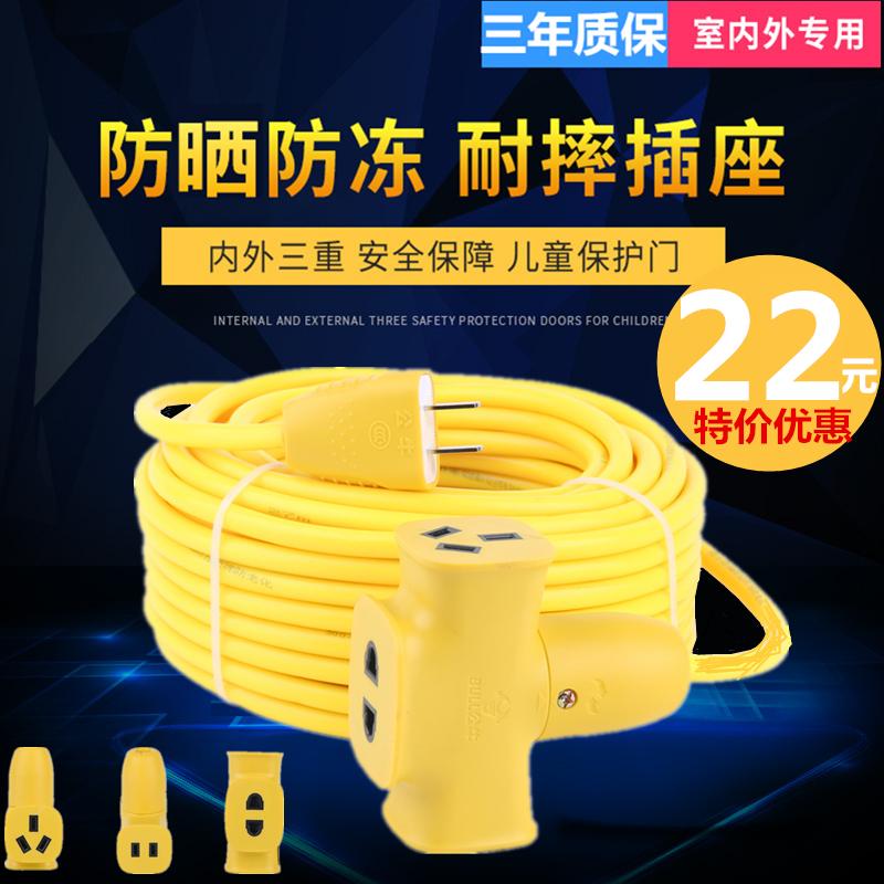 米205公牛插板带线电动车电瓶车充电延长线插线板长线超长排插座