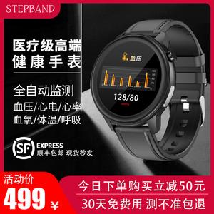 高精度运动华为医疗级智能手表手环