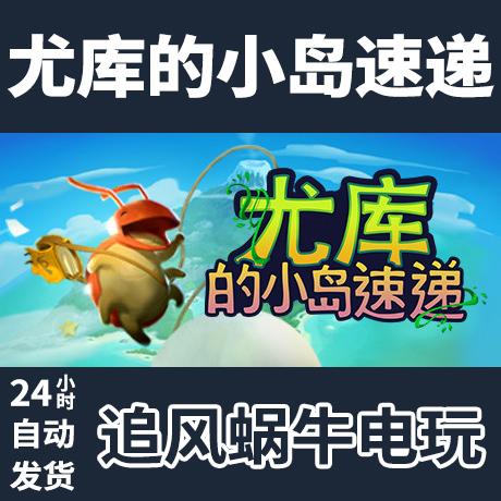 PC正版 尤库的小岛速递 Yoku's Island Express 国区