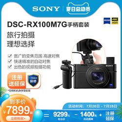 Sony/索尼 DSC-RX100M7G 手柄套装黑卡数码相机 rx100m7g