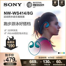 Sony/索尼 NW-WS414防水游泳跑步运动mp3音乐播放器一体耳机图片