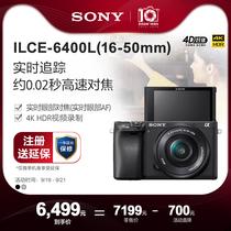 Sony/索尼ILCE-6400L(16-50mm) A6400 索尼微单相机 Vlog自拍