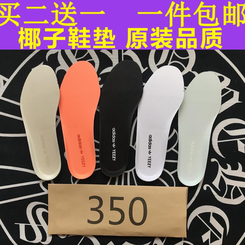 适配椰子鞋垫350V2原装舒适满天星白黑天使须白哈密瓜尾灯冰蓝V2