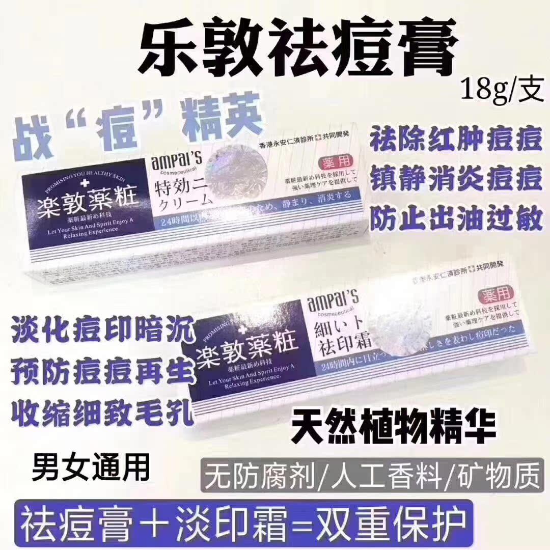 正品香港乐敦祛痘膏祛印霜套装学生青春痘去痘膏淡化痘印痘疤粉刺图片