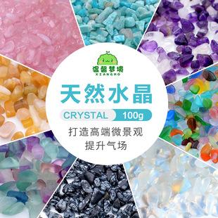marimo幸福海藻球生态瓶藻球DIY材料 微景观底砂蛋白石天然粉水晶