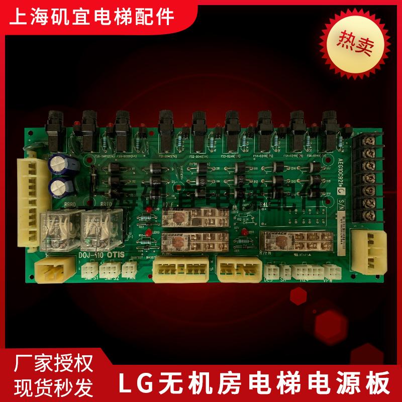 进口OTIS星玛LG无机房电梯电源板DOJ-110 AEG10C921 全新正品