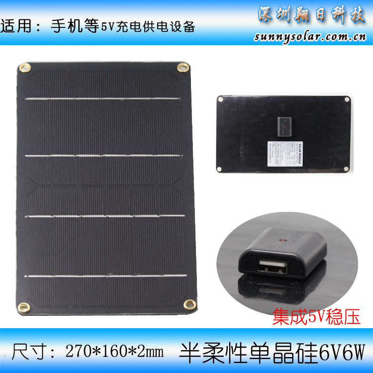 全国包邮单晶太阳能电池板6V1A6W集成稳压稳定5V手机充电宝充电