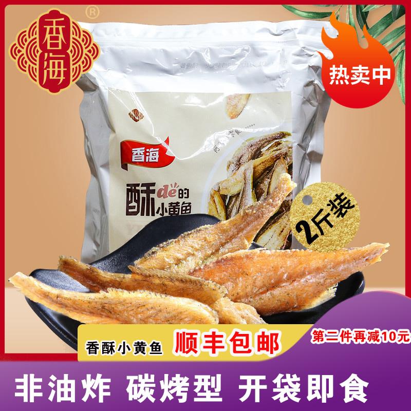 香海黄鱼酥温州特产香酥小黄鱼1kg2斤大包装酥的海鲜零食即食鱼干