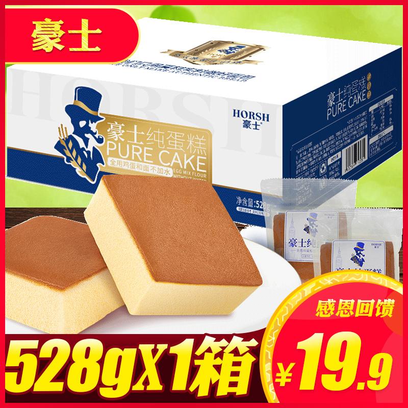 豪士纯蛋糕528g小小面包口袋面包吐司整箱早餐糕点充饥夜宵零食品