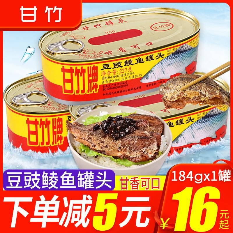 甘竹牌豆豉鲮鱼罐头227g罐装广东特产海鲜熟食即食下饭菜罐头鱼