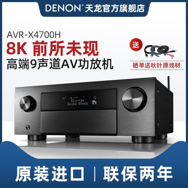 现货Denon/天龙功放机AVR-X4700H 9声道AV功放机家用蓝牙8K新品