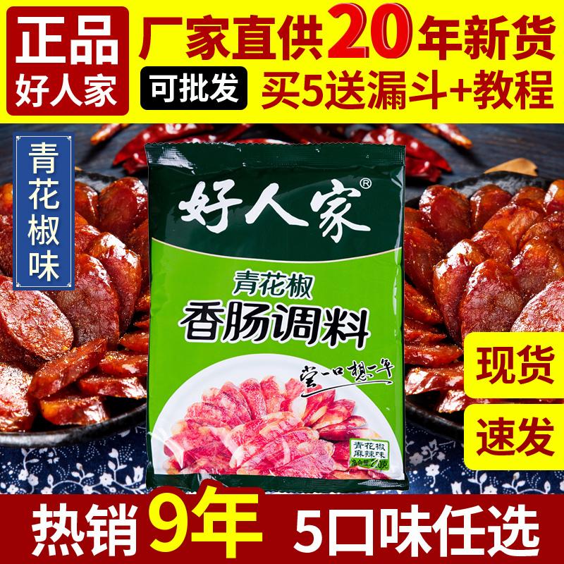 好人家青花椒味香肠调料220g 四川腊肠料制做灌肠香肠的调料 包邮图片
