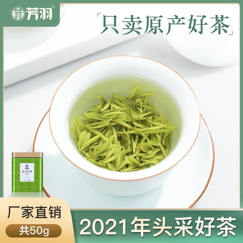 Белый чай Анжи Артикул 9785046543
