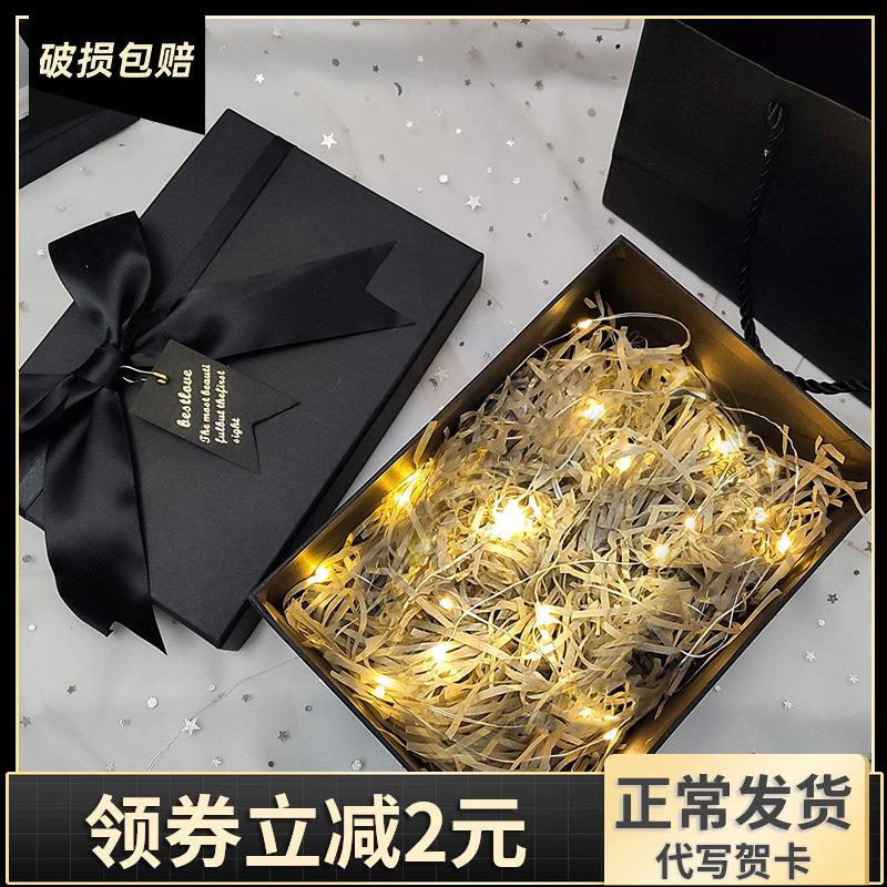礼盒包装盒口红香水空盒子女友大