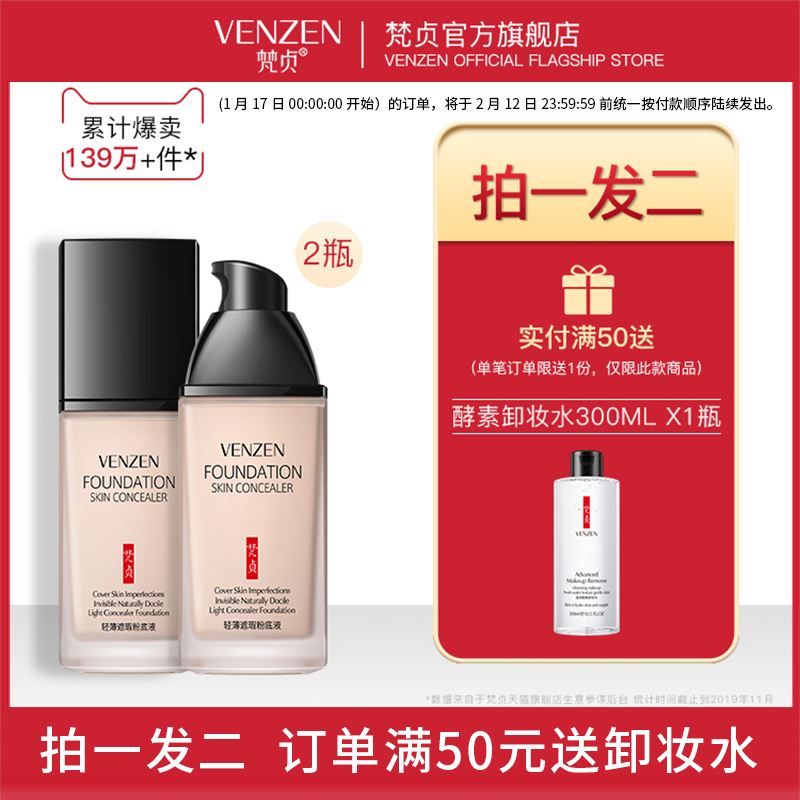 Vatican foundation solution moisturizing and durable oil control base makeup dry skin air cushion BB cream nourishing CC ointment