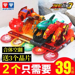 爆裂飞车玩具3套装1合体变形2男孩玩具车暴烈暴力飞车4儿童暴裂车