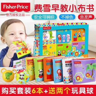 费雪布书婴儿布书可咬婴幼儿童宝宝布书启蒙小布书早教婴儿撕不烂