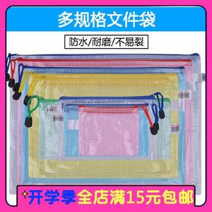 批发 A3/B4/A4/B5/A6/票据网袋 防水网格袋 拉链文件袋/资料袋包