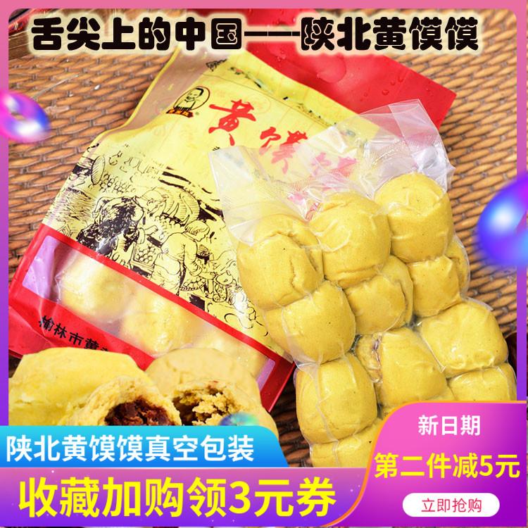 黄馍馍舌尖上的中国黄老汉黄馍馍陕北绥德特产糜子面传统粗粮馍