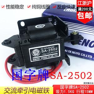 sa-2502国字牌行程交流牵引电磁铁