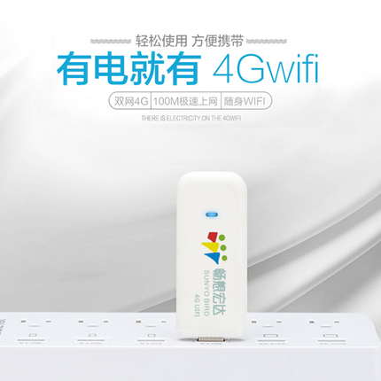畅想宏达4G联通电信无线上网卡托3G电信联通上网终端设备无线WIFI